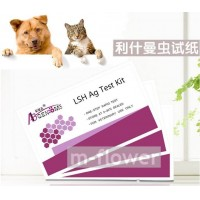 LSH Ag Canine Dog Feline Cat Leishmania Ag One Step Rapid Test Kit 1 test/pouch